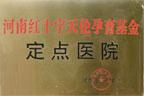 河南省红十字会好孕计划医疗技术支持单位